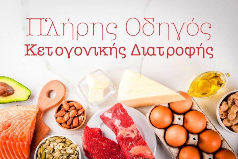 Κετογονική Διατροφή για Αρχάριους – Πλήρης Οδηγός