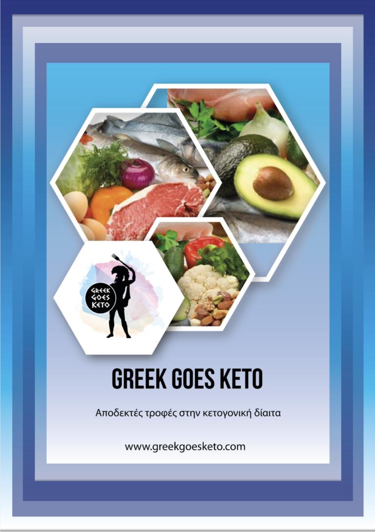 Αποδεκτές τροφές στην Κετογονική δίαιτα – pdf αρχείο