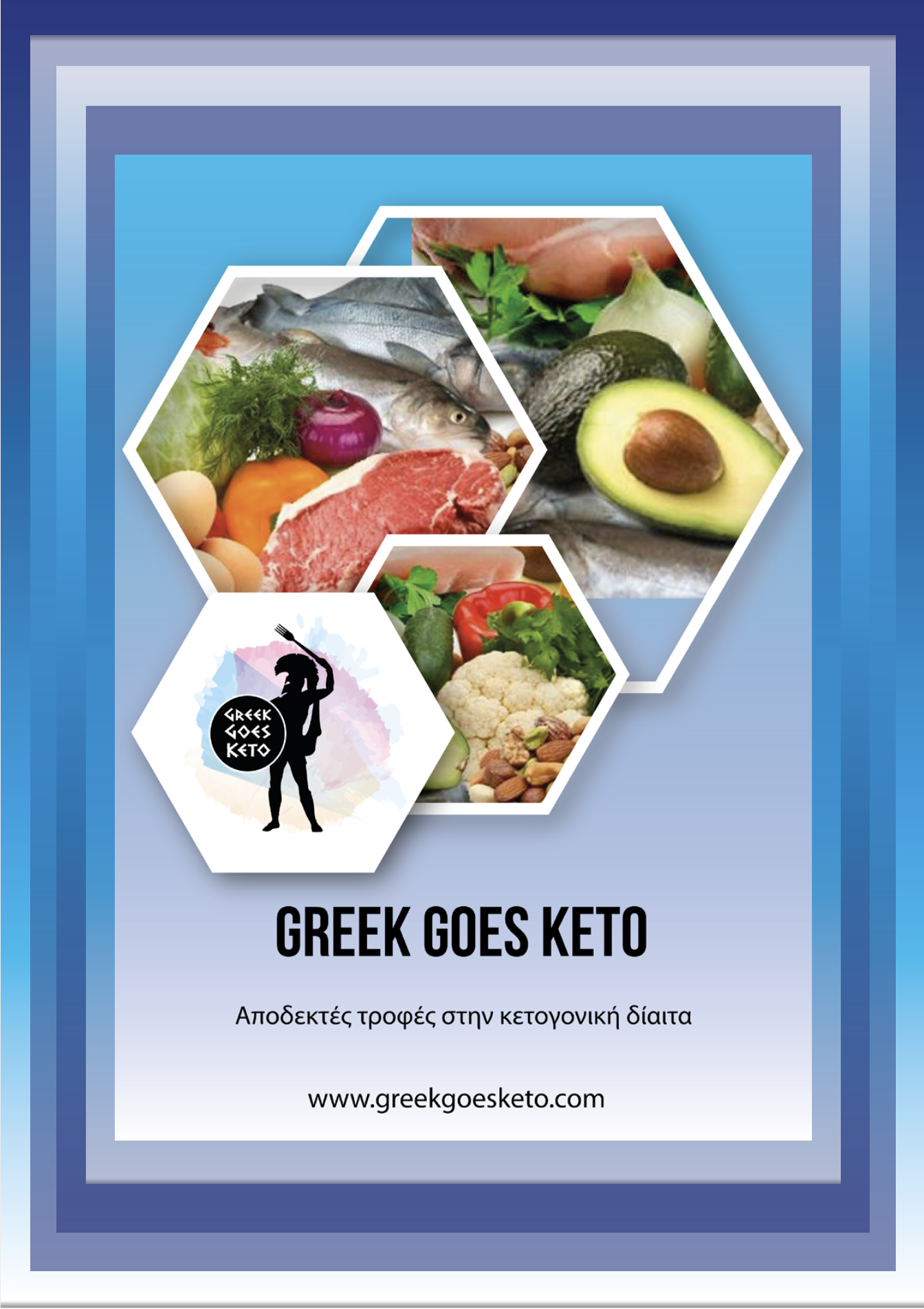 greek ebook