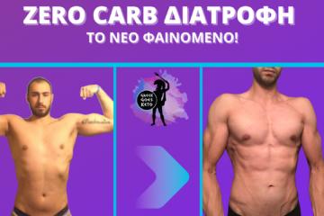 zero carb διατροφή